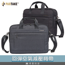 多隔層設計、方便好實用 回彈空氣減壓背帶 可放10吋平板、14吋筆電 可插入行李箱拉桿設計