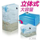 太力 真空壓縮袋收納棉被立體特大號6個裝專收納大號被子送電泵 3c優購