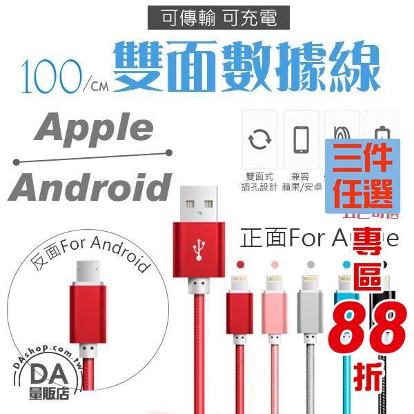 蘋果 安卓 二合一 雙面充電線 正反兩用 傳輸線 iPhone Micro 通用 HTC 三星 SONY 3色可選