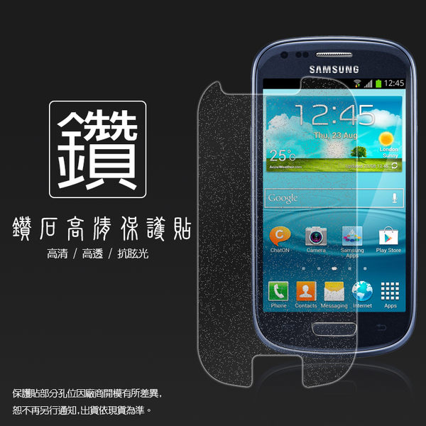 ◆鑽石螢幕保護貼 SAMSUNG GALAXY S3Mini i8190 螢幕保護貼 軟性 鑽貼 鑽面貼 保護膜