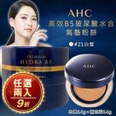 韓國AHC 高效B5玻尿酸水合氣墊粉餅/本體14g+補充蕊14g
