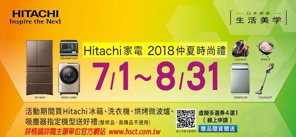 【日立HITACHI】日本原裝。11kg窄型化風熨斗滾筒式洗脫烘。左開香檳白  SFSD2100A  SFSD2100AWH
