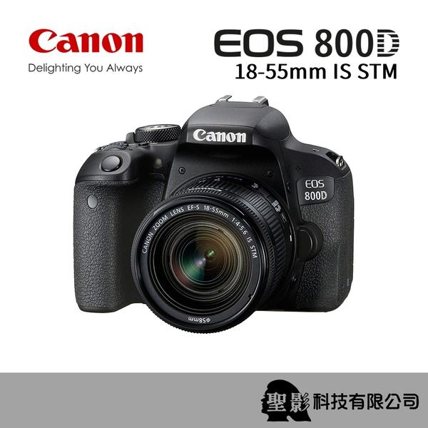 【台灣佳能公司貨】Canon EOS 800D 單鏡組( 18-55mm F4-5.6 IS STM)  入門級數位單眼相機 公司貨