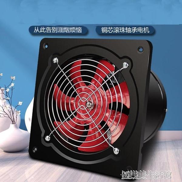 排氣扇廚房強力油煙換氣扇6/8寸排風扇管道靜音抽風機衛生間家用 【優樂美】