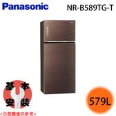 【Panasonic國際】579L 雙門變頻冰箱 NR-B589TG-T 免運費