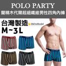 【衣襪酷】POLO PARTY 蘭精木代爾超細纖維男性四角內褲《平口褲/居家褲》