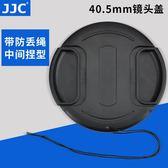 相機配件 JJC 鏡頭蓋40.5MM 帶防丟繩索尼微單相機A6300 A6000 A5100 a5000 a6500 5T 16-50鏡頭配件 享購