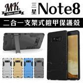 最後出清!!【MK馬克】Samsung Note8 二合一支架式手機殼 鎧甲殼 保護殼 內建隱藏式手機支架 抗震防摔