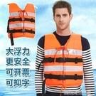 救生衣 救生衣大人釣魚船用專業便攜成人求生救身裝備兒童背心大浮力抗洪 【優樂美】
