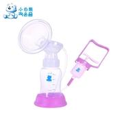 小白熊 抽拉手拉手動吸奶器 孕婦開奶器吸乳吸力大 吸乳器 擠奶器