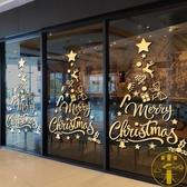 圣誕節貼紙店鋪櫥窗貼畫玻璃門貼裝飾品場景窗花【雲木雜貨】
