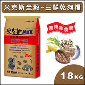新上市第2包8折 - 米克斯全穀+三鮮(牛/羊/魚)乾狗糧18KG