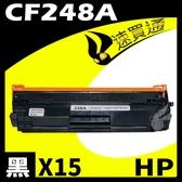【速買通】超值15件組 HP CF248A 相容碳粉匣