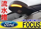 第二代 福特 FOCUS MK2.5 MK3 MK3.5 專用 直上 流水燈 方向燈 轉向燈 燻黑 晶鑽 後視鏡方向燈
