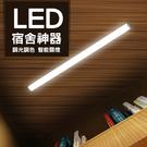 星星小舖 LED USB 5V 宿舍神器 長條燈 露營 工作燈 檯燈 小夜燈 桌燈 攝影棚 燈條【LD301】