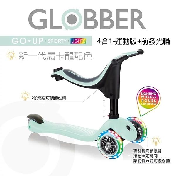 法國 GLOBBER GO•UP 4合1運動版(LED發光前輪)-馬卡綠 3200元