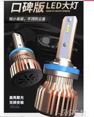 車載LED燈 汽車led大燈h7h1h4遠近一體9012改裝55WH11激光遠近光燈泡led大燈 3C公社