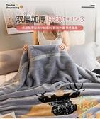 毛毯被子加厚冬季珊瑚絨學生宿舍床單雙層保暖毯子【奇妙商舖】