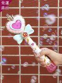 抖音同款泡泡機 兒童全自動吹泡泡槍玩具 電動仙女魔法棒不漏水器【快速出貨】