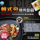 韓式夯。燒烤盤(方) BL355 濾油 烤盤