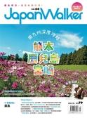 Japan Walker 7月號/2020 第60期
