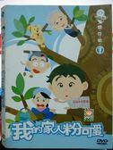 挖寶二手片-X25-061-正版DVD*動畫【阿貴愛你哟-我的家人粉可愛(1)】-國語發音