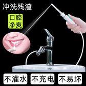 水龍頭沖牙器洗牙器家用口腔正畸牙齒縫清潔工具沖洗潔牙器水牙線 mks宜品