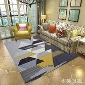 120CM×160CM北歐地毯客廳簡約現代歐式臥室幾何防水防滑茶幾毯公主少女心地毯 js8012『小美日記』