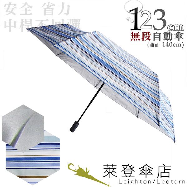 雨傘 萊登傘 超大傘面 可遮三人 抗UV 不回彈 無段自動傘 銀膠 Leighton 藍白橫條