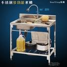不銹鋼支架盆水槽單槽帶水斗池盆架洗菜洗臉洗碗操作台面架子【快速出貨】
