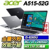 【ACER宏碁】【直升8G】【240G SSD+1TB雙碟改裝版】Aspire 5 A515-52G 銀/黑  ◢15.6吋窄邊框獨顯筆電 ◣