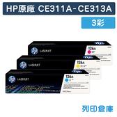 原廠碳粉匣 HP 3彩優惠組 CE311A/CE312A/CE313A/126A /適用 HP M175a/CP1025nw/100 MFP M175nw/M275