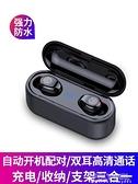 夏新真無線藍芽耳機5.1雙耳迷你隱形小型入耳式運動跑步 polygirl