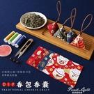 粽子香包香囊古風手工制作DIY材料包驅蚊蟲隨身荷包袋車掛 果果輕時尚