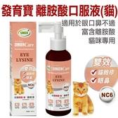 ★發育寶-S 4772 NC6貓用離胺酸口服液100mL, 液狀配方好吸收, 適用於眼口鼻不適的貓