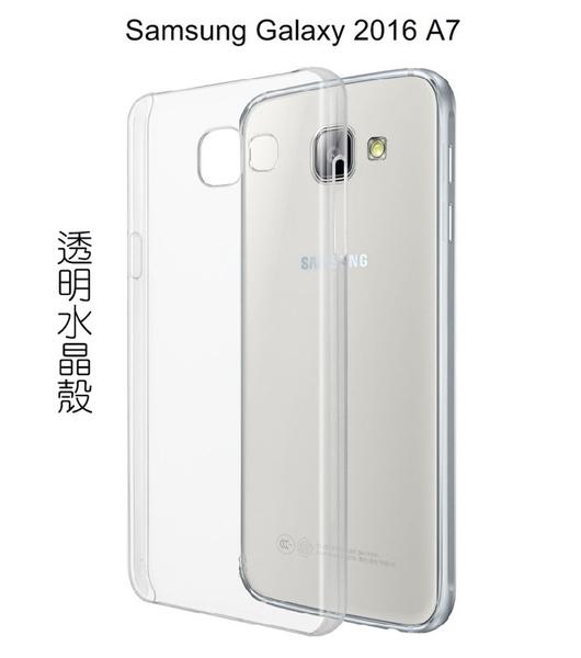 ☆愛思摩比☆Samsung Galaxy A7 A7100 (2016) 羽翼水晶保護殼 硬殼 透明殼