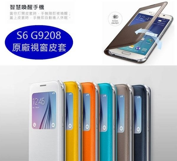東訊代理【三星 S6 原廠皮套】S6 G9208 SVIEW 原廠晶片透視感應皮套(類皮革)【原廠公司貨】
