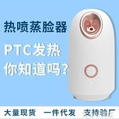 補水儀 熱噴蒸臉器納米噴霧補水儀便攜手持降溫美容儀面部美容加濕器 16【618特惠】