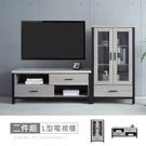 【時尚屋】[DV9]墨爾本6.2尺灰橡仿石面L型電視櫃DV9-308+319-免運費/免組裝/電視櫃