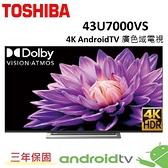 TOSHIBA 43型 六真色PRO廣色域4K AndroidTV 液晶電視 43U7000VS