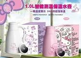 小花花日本精品HelloKitty1L粉色智能溫測保溫水壺保溫瓶保熱壺~8
