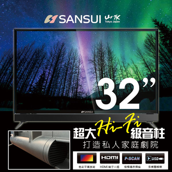 【SANSUI 山水】32吋多媒體液晶顯示器 SLED-3296