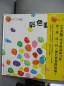 【書寶二手書T2/少年童書_ZJG】彩色點點_赫威.托雷