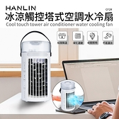 HANLIN CF2R 冰涼觸控塔式空調水冷扇