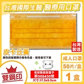 台灣國際生醫 雙鋼印 成人醫療口罩 醫用口罩 (皮卡丘黃) 50入/盒 (台灣製 CNS14774) 專品藥局