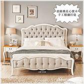 【水晶晶家具/傢俱首選】 JF8008-1黛西6尺法式象牙白頂級桃花心實木加大雙人床~~不含床頭櫃