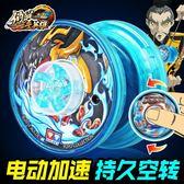悠悠球 火力少年王6混沌魔龍悠悠球電動加速花式兒童充電溜溜球 阿薩布魯