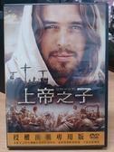 挖寶二手片-E10-027-正版DVD*電影【上帝之子】-電視影集-聖經-電影版