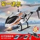 買一送三遙控飛機耐摔可充電遙控直升機無人飛機8到12歲兒童玩具 快速出貨