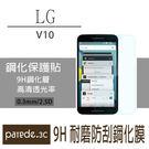 LG V10 9H鋼化玻璃膜 螢幕保護貼 貼膜 手機螢幕貼 非滿版【Parade.3C派瑞德】